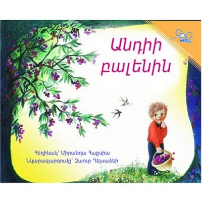 Andy's Cherry Tree (Paperback) - Armenian