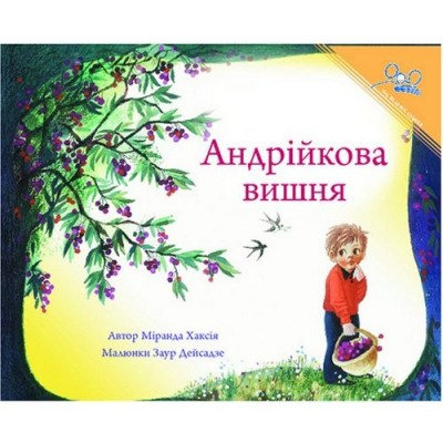 Andy's Cherry Tree (Paperback) - Ukrainian