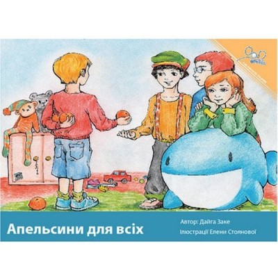 Oranges for Everyone (Paperback) - Ukrainian
