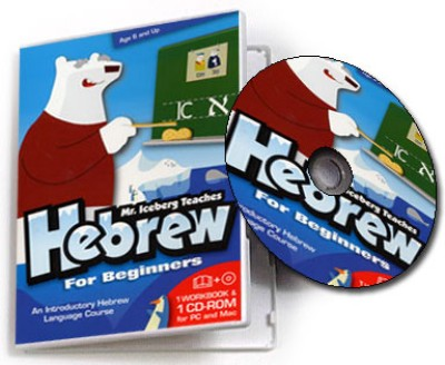 Mr. Iceberg Teaches Hebrew (CD-ROM)