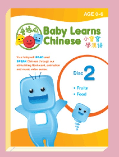 Baby Learns Chinese Level II