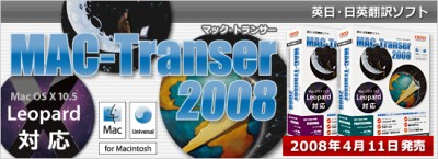 Mac Transer 2008 Pro Japanese<>English Translation software for Mac