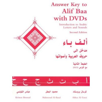 Answer Key to Alif Baa 3rd Edition (Introduction to Arabic Letters and Sounds)