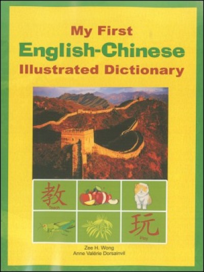 My First English - Chinese Illustrated Dictionary