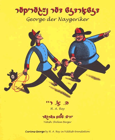 George der Naygeriker (Curious George Yiddish) - Hardcover
