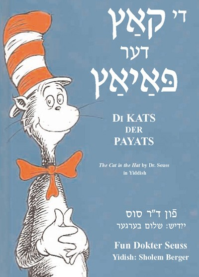 Di Kats der Payats (The Cat in the Hat Yiddish) by Dr. Seuss - Hardcover