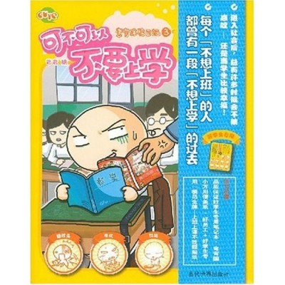 Ke Bu Ke Yi Bu Yao Shang Xue, Do I Have To Go To School? (Paperback)