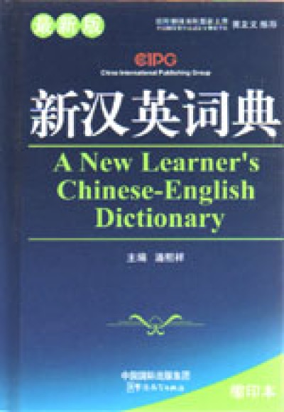 A New Learner's Chinese->English Dictionary (Hardback)