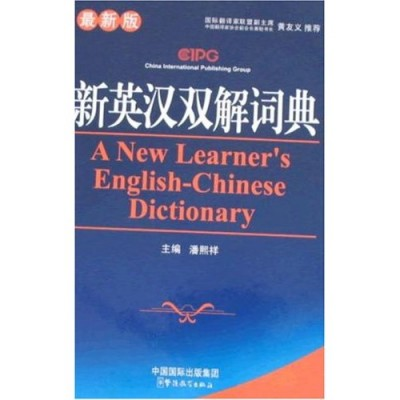 A New Learner's English->Chinese Dictionary (Hardback)