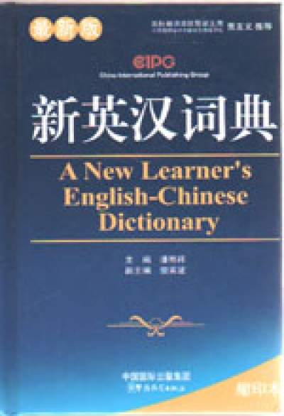 A New Learner's English-Chinese Dictionary (Hardback) - Compact Edition