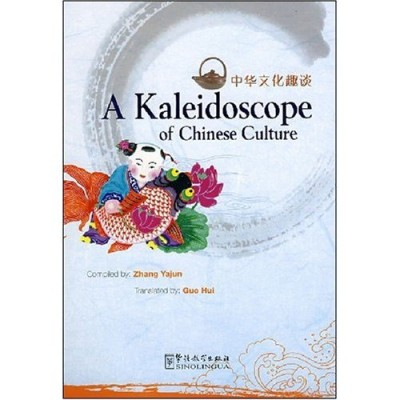A Kaleidoscope of Chinese Culture (Paperback)