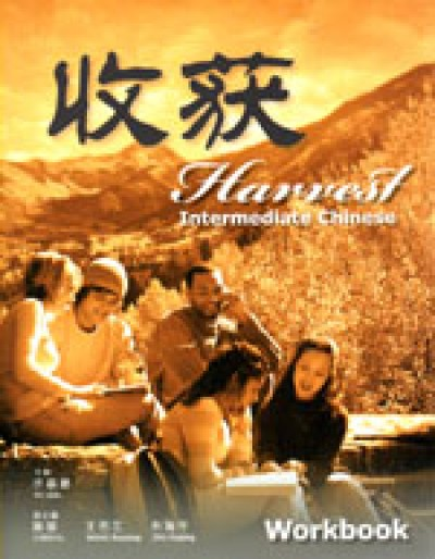 Harvest Intermediate Chinese Workbook + 2 CDs