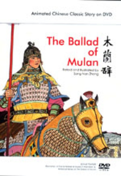 The Ballad of Mulan DVD