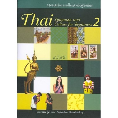 Thai Language and Culture for Beginners 2