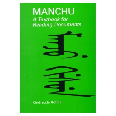 Manchu: A Textbook for Reading Documents