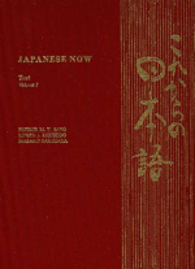 Japanese Now: Volume 1