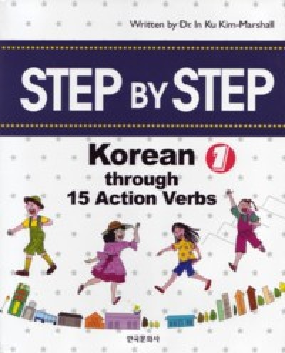 Step by Step: Korean Throught 15 Action Verbs - Book 1 (Paperback)
