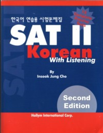SAT II Korean with CD (Second Edition)