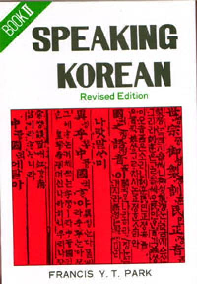 Speaking Korean: Book II (Revised Paperback Ed.) w/ CD