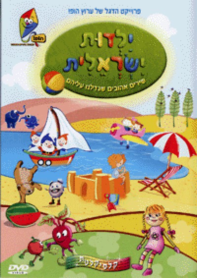Israeli Childhood Songs (DVD)
