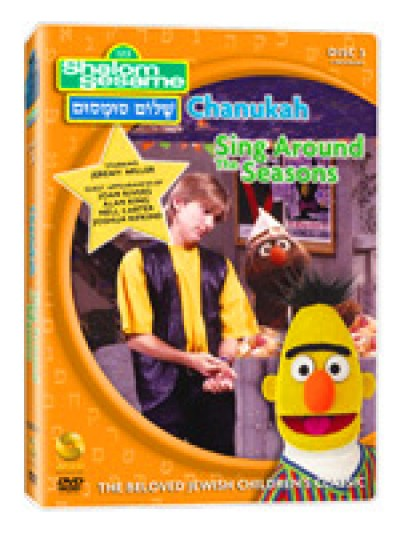 Shalom Sesame (DVD) Vol 3 - Chanukah and Sing Around the Seasons