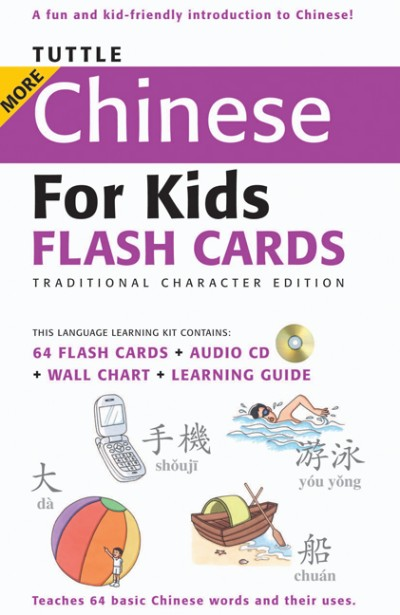 Chinese for Kids Flash Cards Kit Vol. 1 Traditional Character (with Audio CD0