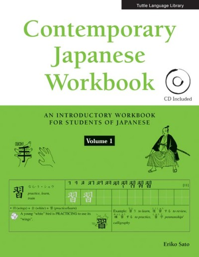 Contemporary Japanese Workbook Volume 1 (PB & Audio CD)