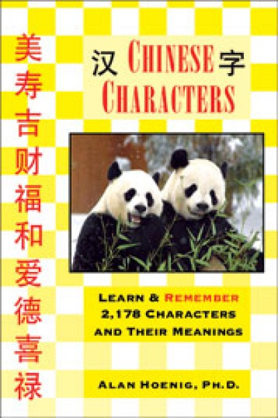 Chinese Characters: Learn & Remember 2,178 Characters and Their Meanings (PB)