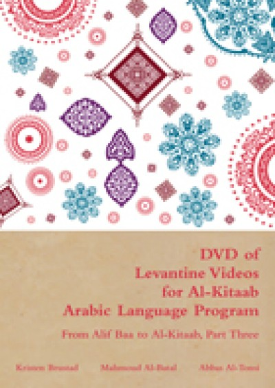 DVD of Levantine Videos for Al-Kitaab Arabic Language Program - From Alif Baa to Al-Kitaab Part 3