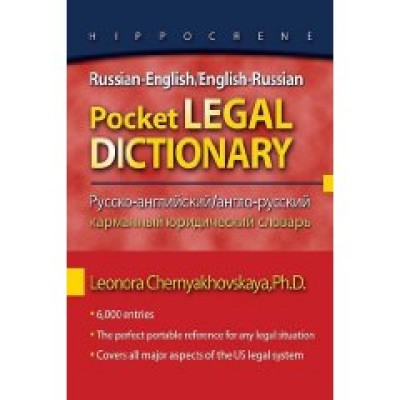Hippocrene - Russian-English / English-Russian Pocket Legal Dictionary