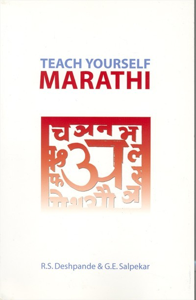 Marathi, Teach Yourself
