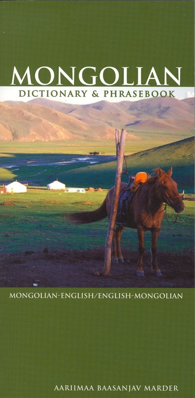 Hippocrene - Mongolian-English / English-Mongolian Dictionary and Phrasebook