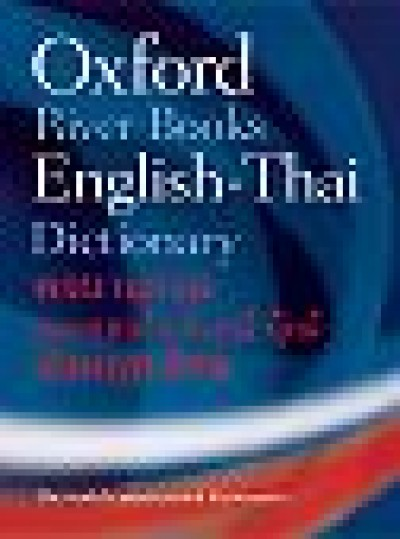 Oxford-River Books English-Thai Dictionary - 2nd Edition