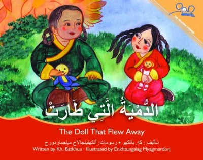 The Doll That Flew Away by Kh. Batkhuu in Arabic and English