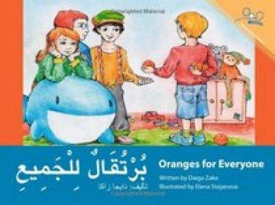 Oranges for Everybody (Paperback) - Arabic & English