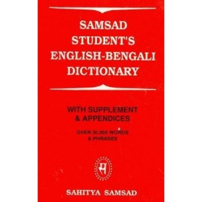 Samsad Student's English->Bengali Dictionary: With Supplement and Appendice