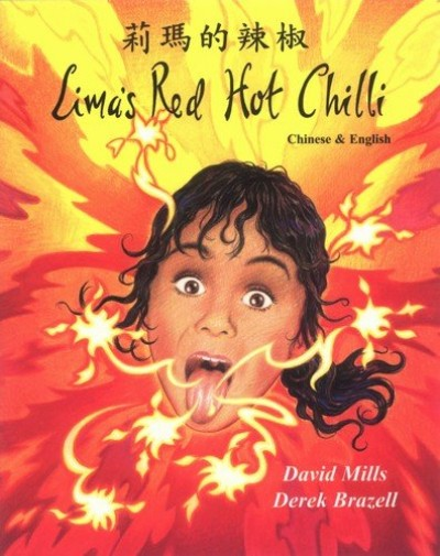 Lima's Red Hot Chili in Gujarati & English