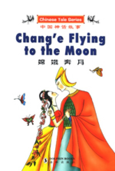 Chang'e Flying to the Moon in English and Chinese (Paperback)