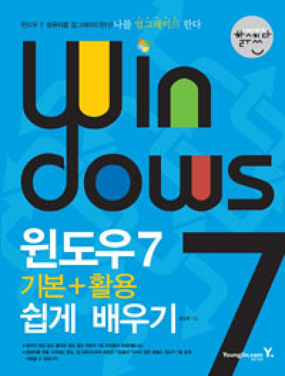 Proficient! Windows 7 is easy to learn the basics, your advantage! in Korean