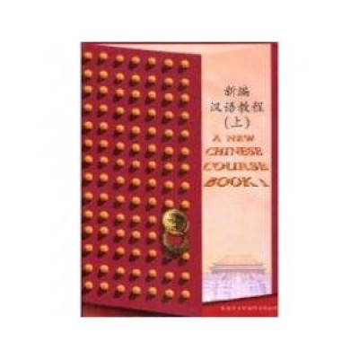 A New Chinese Course Book 1 (Audio Cassettes Only)