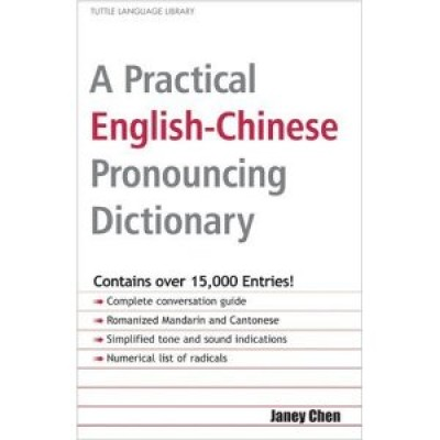 A Practical English-Chinese Pronouncing Dictionary (Paperback)