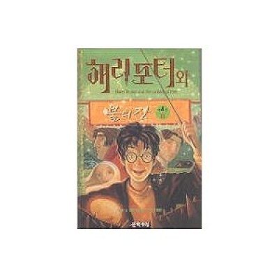 Harry Potter in Korean [4-3] The Goblet of Fire in Korean (Book 4 Part 3)