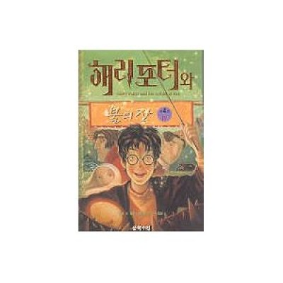 Harry Potter in Korean [4-4] The Goblet of Fire in Korean (Book 4 Part 4)