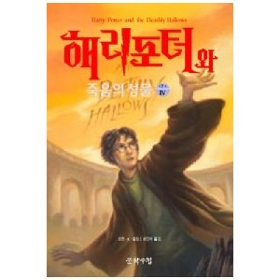 Harry Potter in Korean [7-4] The Deathly Hollows in Korean (Book 7 Part 4)