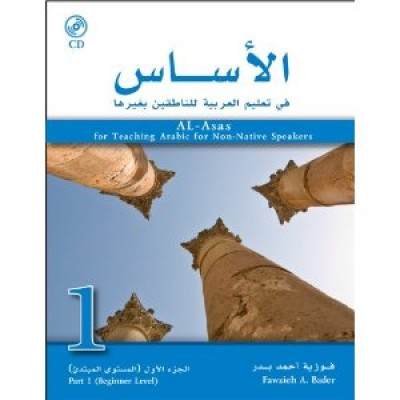 Al-Asas for Teaching Arabic for Non-Native Speakers: Part 1, Beginner Level (With MP3 CD)