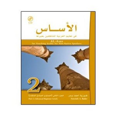 Al-Asas for Teaching Arabic for Non-Native Speakers: Part 2, Advanced Beginner Level (With MP3 CD)