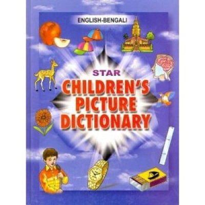 Bengali Star Children's Picture Dictionary (Hardcover)