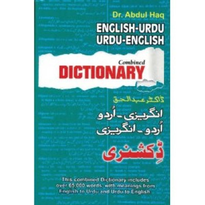 English Urdu Urdu English Combined Dictionary [Hardcover]