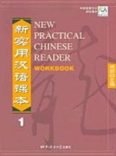 New Practical Chinese Reader Vol. 1: Workbook