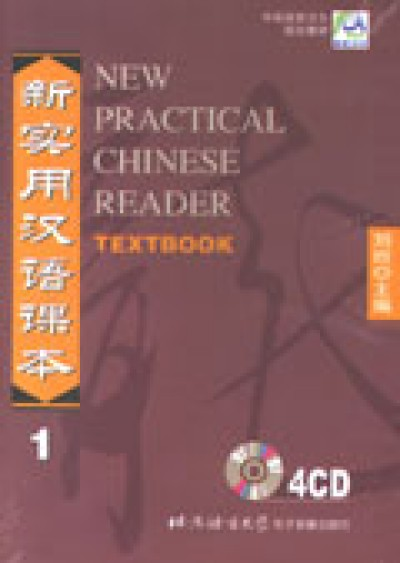 New Practical Chinese Reader Textbook 4CDs Volume 1
